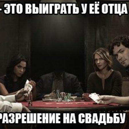 Юмор: рассказ про покерный клуб