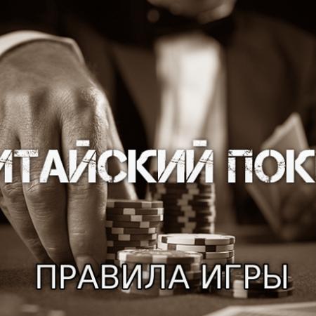 Китайский покер (Правила игры)