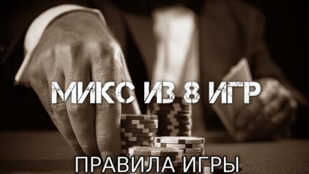 Микс из 8 игр (Правила игры)