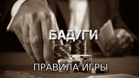 Бадуги (Правила игры)