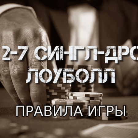 Лоуболл 2-7 (от двойки до семерки) сингл-дро (Правила игры)