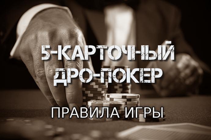 5-карточный дро-покер (Правила игры)