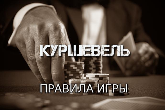 Куршевель (Правила игры)