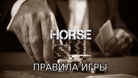 HORSE (Правила игры)