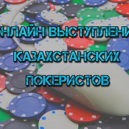 Онлайн выступление казахстанских покеристов #13. 10-16 ноября, 2014