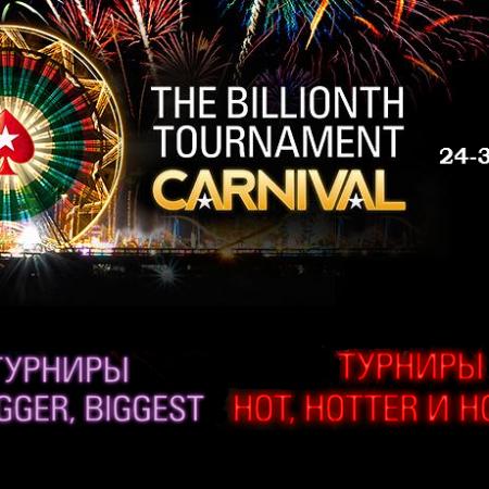 Карнавал в честь миллиардного турнира: старт турниров серии Big и Hot