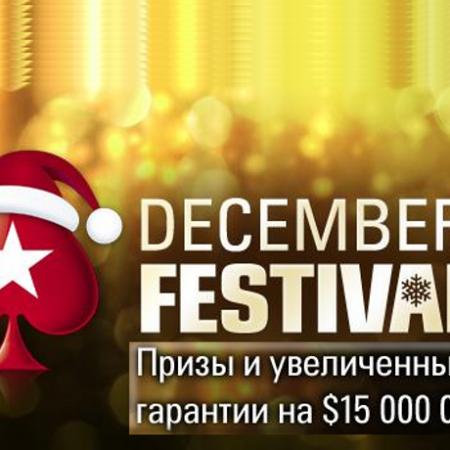 $15,000,000 в Декабрьском фестивале на PokerStars