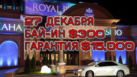 Royal Plaza, 27 декабря, бай-ин $300, гарантия $15,000