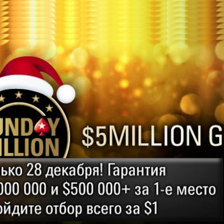 Сегодня пройдет Sunday Million с гарантией $5,000,000