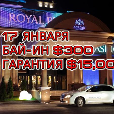 Royal Plaza, 17 января, бай-ин $300, гарантия $15,000