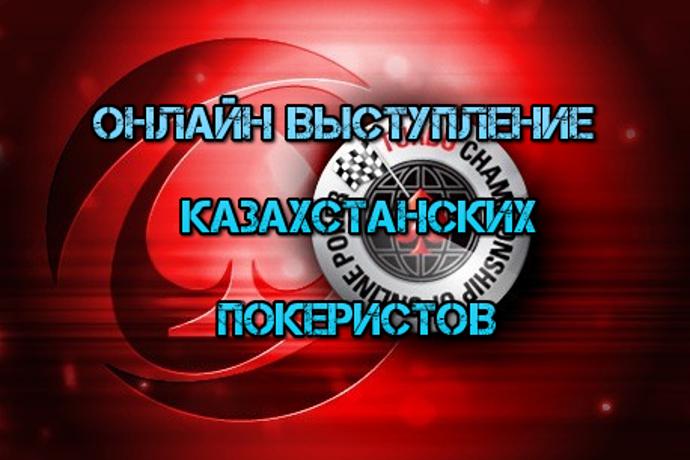 Онлайн выступление казахстанских покеристов #19. TCOOP-2015