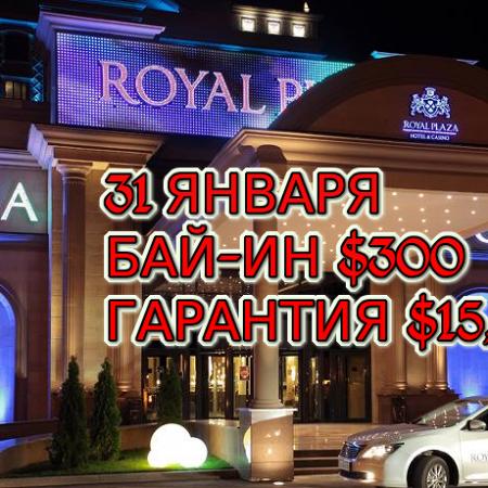 Royal Plaza, 31 января, бай-ин $300, призовой фонд $15,000