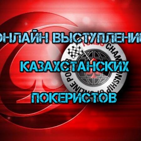 Онлайн выступление казахстанских покеристов #20. TCOOP-2015