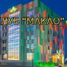 Poker Сlub Macao (Покерный клуб Макао), Капчагай