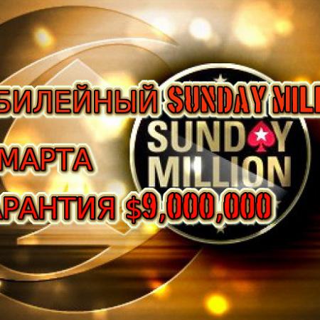 Не пропустите юбилейный Sunday Million с гарантией $9,000,000