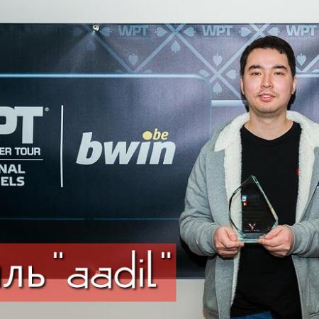 Интервью с Адилем «aadil»