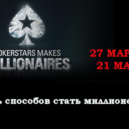 Пять способов выиграть миллион на PokerStars