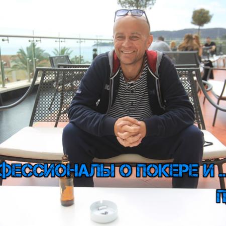 Фёдор Гацко. Покер и пиво