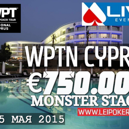 World Poker Tour & Live Events (Кипр): 20-25 мая, гарантия более €750,000