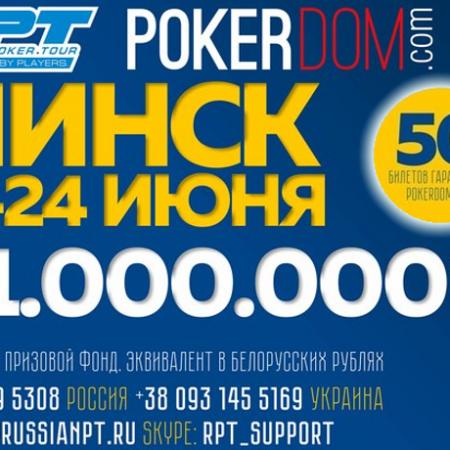 Russian Poker Tour Минск: 15 — 24 июня, гарантия $1,000,000