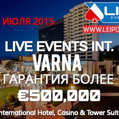Live Events Varna Series: 5-12 июля, гарантия более €500,000