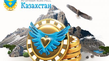 Игорный конгресс Казахстана