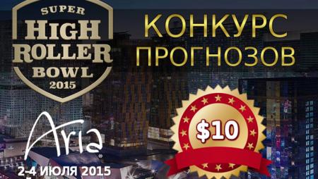 Конкурс прогнозов турнира хайроллеров