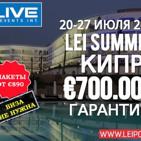 Live Events International Кипр: 20-27 июля, гарантия более €700,000