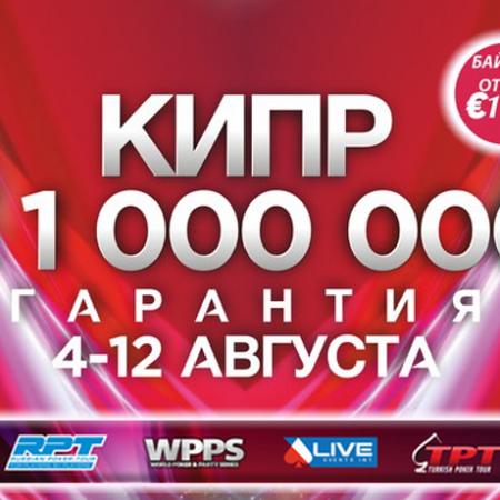 Russian Poker Tour Кипр: 4-12 августа, гарантия €1,000,000
