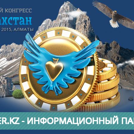 Игорный конгресс Казахстан. Неделя до начала