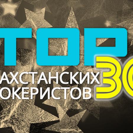 30 лучших казахстанских покеристов: 30-26