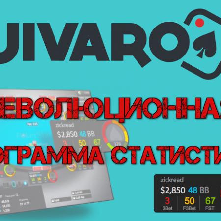 Jivaro — HUD для PokerStars