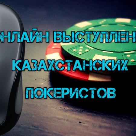 Онлайн выступление казахстанских покеристов #59. 11-17 января 2016