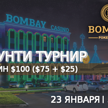 Баунти турнир в «Бомбей»: 23 января, бай-ин $100