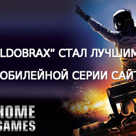"""""""AldoBrax"""" выиграл серию HomeGames посвященную 5-летию APoker.kz"""