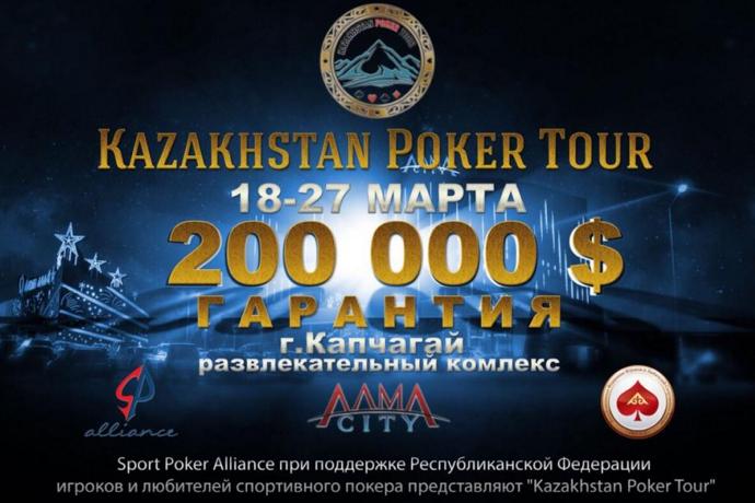 Kazakhstan Poker Tour: 18-27 марта, Капчагай, Alma City