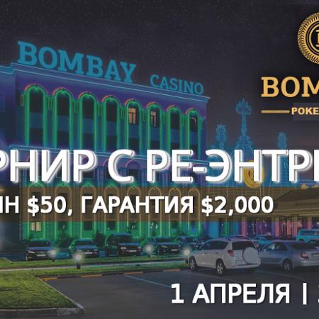 Турнир в «Бомбей»: 1 апреля, бай-ин $50