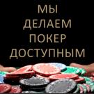 Alma City Poker Club (Покерный клуб Алма Сити), Капчагай