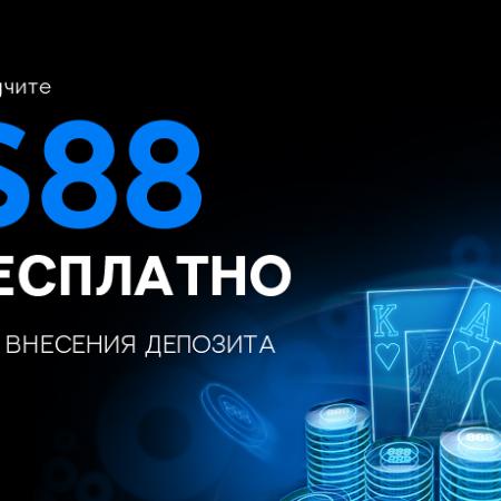 $88 бесплатно на 888Poker