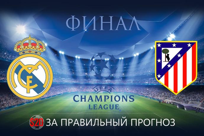 Финал ЛЧ: Реал — Атлетико. Конкурс прогнозов