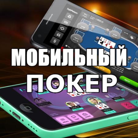 Мобильный покер: преимущества, какой телефон выбрать