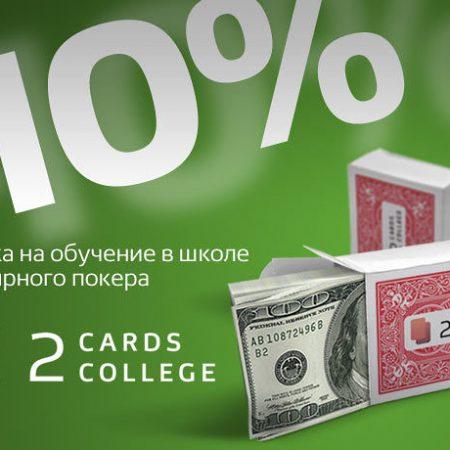 Специальная акция Школы покера 2CardsCollege для APoker.kz