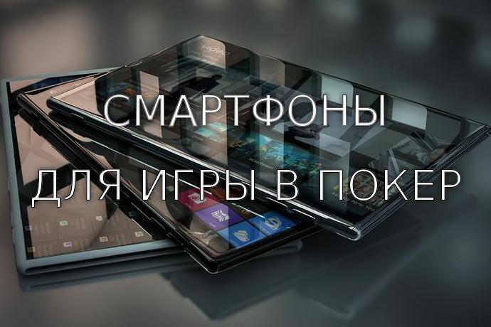 Обзор телефонов для игры в покер