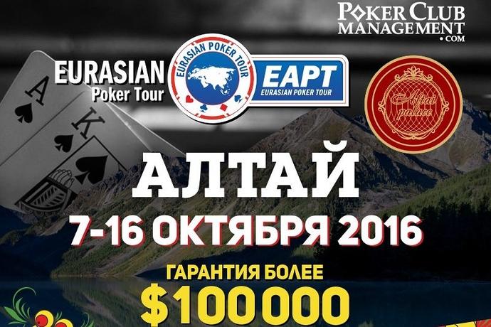 Eurasian Poker Tour Russia Алтай: 7 — 16 октября. Первый международный официальный турнир в России