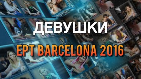 Девушки в покере: ЕРТ 13 Барселона 2016