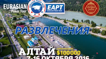 Развлечения на серии EAPT Алтай 7-16 октября