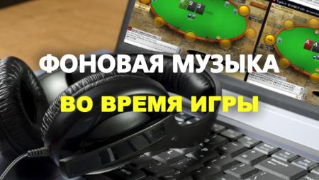 Музыка под покер онлайн гсч онлайн покера