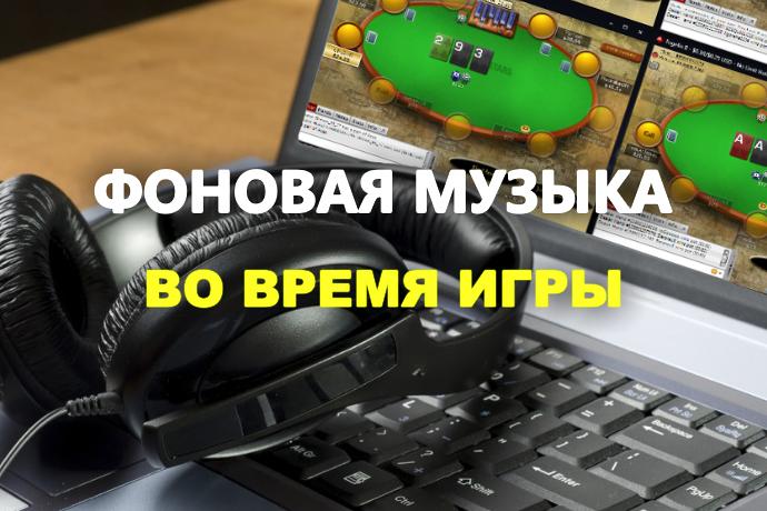 Музыка слушать онлайн покер как удалить из браузера казино