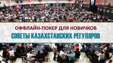 Советы для новичков в живых турнирах от наших форумчан — казахстанских оффлайн регуляров