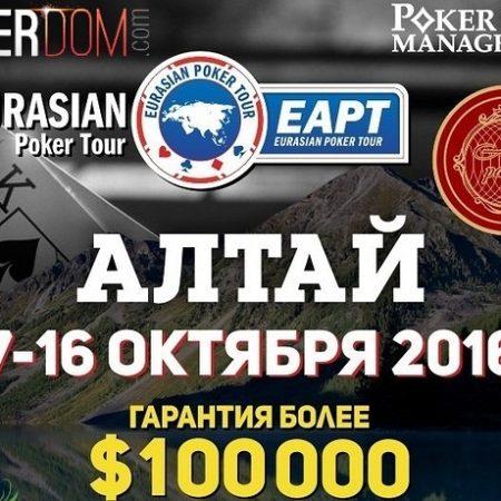 EAPT Алтай: 5 причин уехать в Сибирь